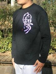 レターパックなら長袖Tシャツの送料350円!太極拳Tシャツ(長袖)【陰陽】肌触りがやさしい!横...