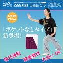 武華/ウーホア COOLFINE(クールファイン)太極拳パンツ Shine(シャイン)【サイドポケットなしタイプ】 吸汗速乾COOLMAX ブラック/シルバー/パープル S-XL
