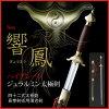 ハイグレードジュラルミン剣響鳳42式太極剣総合太極剣剣術武当剣陳式太極拳剣