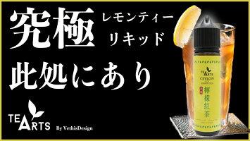 檸檬紅茶レモン紅茶レモンティーお茶VethosDesignベトスデザインTeaArtsティーアーツ(紅茶)増量60ml電子タバコリキッド甘くないメンソール檸檬レモンニコチン0ニコチンなし爆煙煙が多いVAPEベイプフレーバータバコ水蒸気