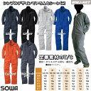 ツナギ服 T/C素材の脇メッシュ 長袖つなぎ服 桑和 SOWA SW39010