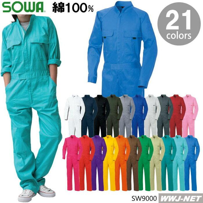ツナギ服 桑和 長袖 つなぎ服 9000 ツナギ 学園祭・グループウェアに最適 綿100% 桑和 SOWA SW9000 定番商品