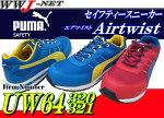 uw64320安全靴