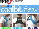冷却パック Coolbit 両脇と大椎を冷やす!! 冷タスキ 猛暑対策!! CB