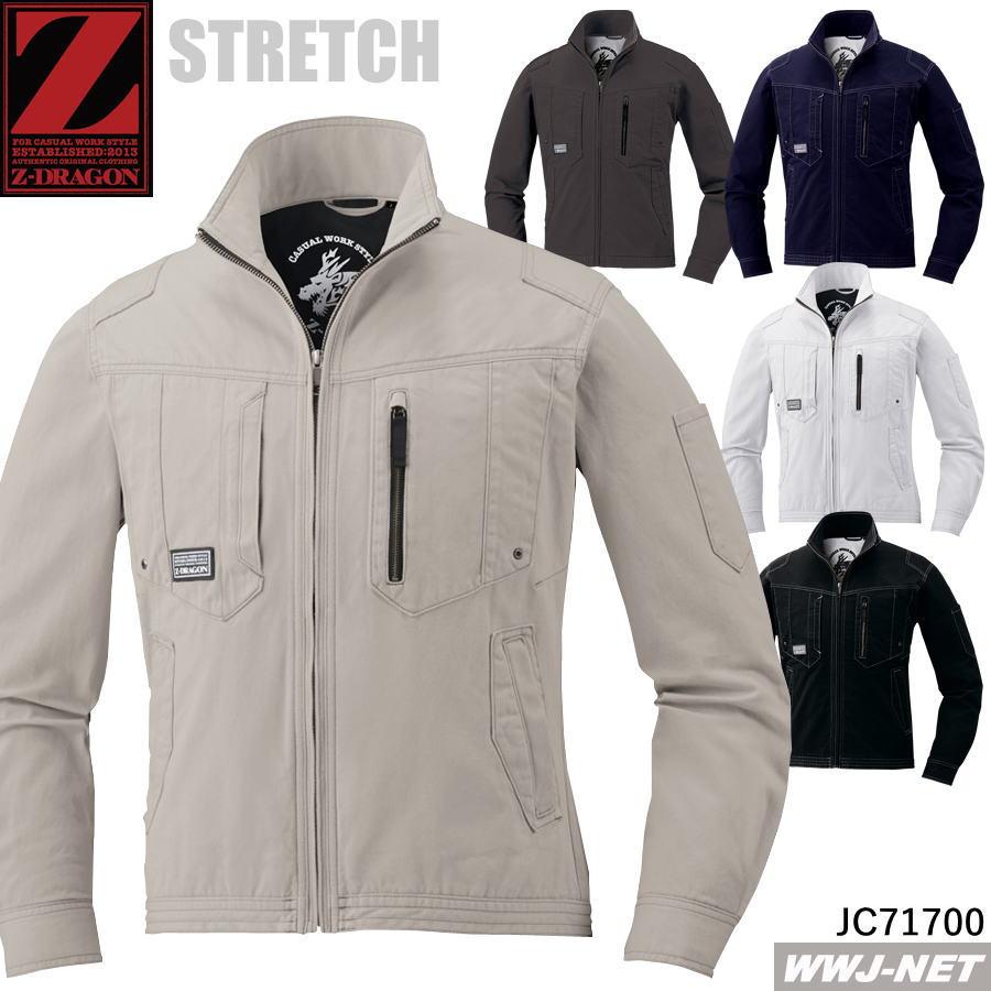 作業着・作業服, ジャケット  Z-DRAGON 71700 JC71700