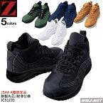 安全靴 市原隼人が履く Z-DRAGON JSAA A種認定 耐滑 セーフティシューズ S1193 ミドルカット スチール先芯 自重堂 JCS1193 金属先芯