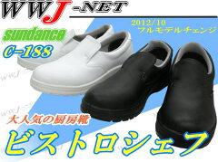 【厨房用シューズ】厨房に!! 軽量厨房靴 ビストロシェフ sundance