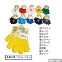 ◆4双までメール便対応◆ 軍手・手袋 のびのび 幼児用手袋 1810 10カラー シンエイ産業 SE1810 2