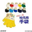 ◆4双までメール便対応◆ 軍手・手袋 のびのび 幼児用手袋 1810 10カラー シンエイ産業 SE1810 1