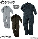 ツナギ服 ヘリンボーンストライプ 長袖 つなぎ服 9700 ツナギ 桑和 SOWA SW9700