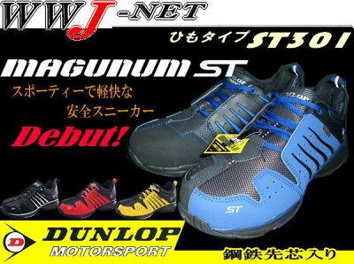 びっくりプライスΣ(・ω・ノ)ノ安全靴 DUNLOP マグナム MAGUNUM ダンロップ DLST301 (ひもタイ...
