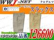作業服 作業着 根強い人気の綿100% ノータックスラックス クロダルマ KD126600 秋冬物