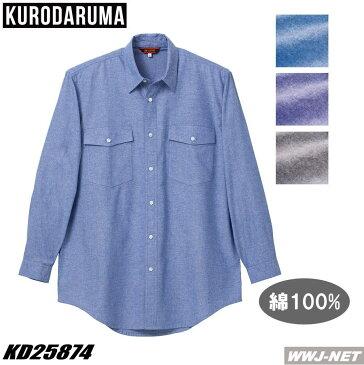 ダンガリーシャツ 着心地のいいダンガリー素材 長袖 シャツ 25874 クロダルマ KD25874
