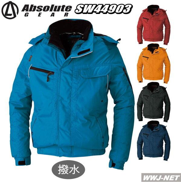 作業服作業着防寒着内側のアルミプリントで保温性抜群スポーティーな防寒ブルゾンジャケット44903取り外しフード付桑和SOWASW