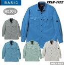 作業服 作業着 上質綿の肌触りと安心の機能性 長袖シャツ タカヤ商事 TKLB1122 オールシーズン
