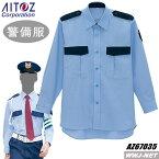 警備服 長袖 シャツ 67035 ガードマン アイトス AZ67035