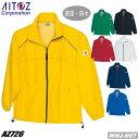 ユニフォーム 反射パイピング付 透湿防水 エコジャケット アイトス AZ726 男女兼用