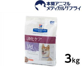 ヒルズ犬用療法食i/dローファット3kg
