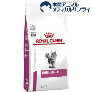 ロイヤルカナン 猫用 腎臓サポート ドライ(4kg)【2shwwpc】【ロイヤルカナン(ROYAL CANIN)】