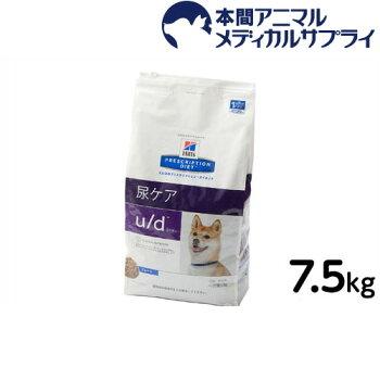 ヒルズ犬用u/d7.5kg【食事療法食】