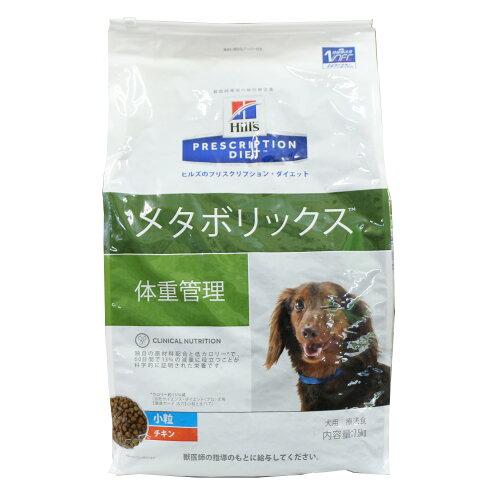 ヒルズ 犬用 メタボリックス 小粒チキンドライ 7.5kg 【...