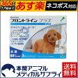 【送料無料】犬用 フロントラインプラス S (5-10kg未満用) 1箱 3本入 3ピペット【動物用医薬品】【365日あす楽】