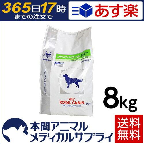 ロイヤルカナン 食事療法食 犬用 PHコントロールライト ...