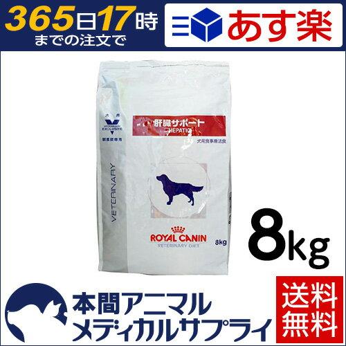 ロイヤルカナン 食事療法食 犬用 肝臓サポート ドライ 8...