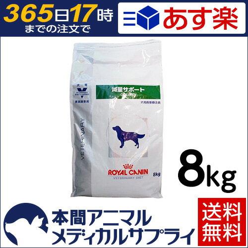 ロイヤルカナン 食事療法食 犬用 減量サポート ドライ 8...