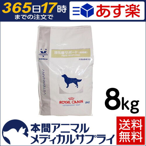 ロイヤルカナン 食事療法食 犬用 消化器サポート 高繊維...