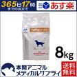 【2個で200円OFFクーポン】【送料無料】ロイヤルカナン 食事療法食 犬用 消化器サポート 低脂肪 ドライ 8kg