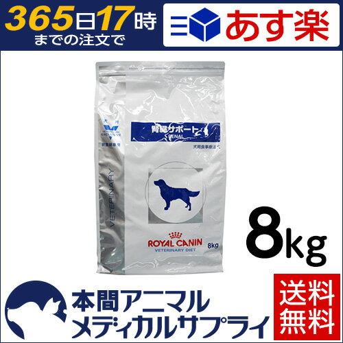 ロイヤルカナン 食事療法食 犬用 腎臓サポート ドライ 8...