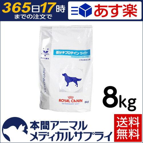 ロイヤルカナン 食事療法食 犬用 低分子プロテインライ...