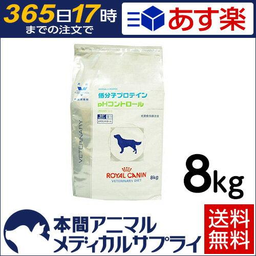 ロイヤルカナン 食事療法食 犬用 低分子プロテイン+PHコ...