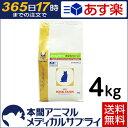 【送料無料】ロイヤルカナン 食事療法食 猫用 PHコントロール オルファクトリー ドライ 4kg