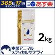 【送料無料】ロイヤルカナン 猫用 消化器サポート 可溶性繊維 ドライ2kg【365日あす楽】