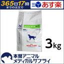 【送料無料】ロイヤルカナン 犬用 pHコントロール ドライタイプ ライト3kg【365日あす楽】
