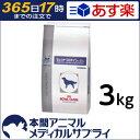 【送料無料】ロイヤルカナン 犬用 セレクトプロテイン (ダック&タピオカ) ドライ3kg【365日あす楽】