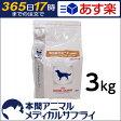 【送料無料】ロイヤルカナン 犬用 消化器サポート(低脂肪) ドライ3kg【365日あす楽】