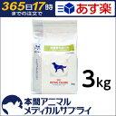 【送料無料】ロイヤルカナン 犬用 満腹感サポート ドライ3kg【365日あす楽】