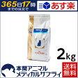 【送料無料】ロイヤルカナン 猫用 腎臓サポート スペシャル ドライ2kg【365日あす楽】