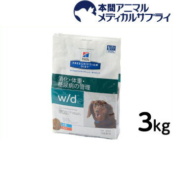 ヒルズ犬用w/d小粒3kg【食事療法食】