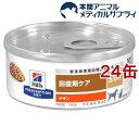 ヒルズ プリスクリプション・ダイエット a/d エーディー 犬猫用(156g*24缶セット)【ヒルズ プリスクリプション・ダイエット】