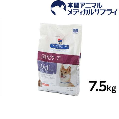 ヒルズ 犬用 i/dローファット 消化ケア 7.5kg【食事療法食】