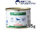ロイヤルカナン 食事療法食 犬用 減量サポート 缶 195g (賞味期限:2019/09/15)