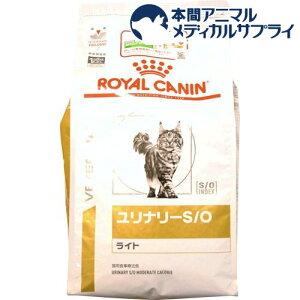 ロイヤルカナン 猫用ユリナリーS/O ライト(4kg)【ロイヤルカナン(ROYAL CANIN)】