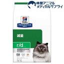 ヒルズ プリスクリプション・ダイエット 猫用 r/d ドライ(4kg)【ヒルズ プリスクリプション・ダイエット】