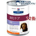 ヒルズ プリスクリプション・ダイエット i/dローファット缶 消化ケア(360g*12缶セット)【ヒルズ プリスクリプション・ダイエット】