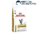 ロイヤルカナン 猫用 ユリナリーS/O オルファクトリーライト(4kg)【2shwwpc】【ロイヤルカナン療法食】