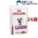 ロイヤルカナン 猫用 腎臓サポート フィッシュテイスト ウェット パウチ(85g*24袋セット)【ロイヤルカナン(ROYAL CANIN)】